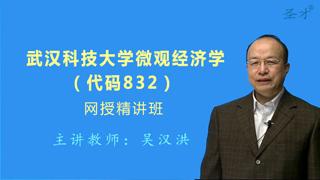 2018年武汉科技大学832微观经济学网授精讲班(教材精讲+考研真题串讲)