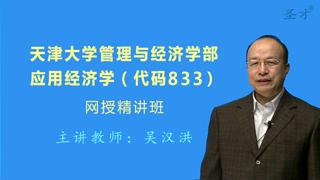 2018年天津大学管理与经济学部833应用经济学网授精讲班(教材精讲+考研真题串讲)
