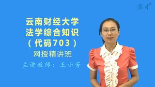 2018年云南财经大学703法学综合知识网授精讲班【教材精讲+考研真题串讲】