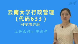 2019年云南大学公共管理学院633行政管理网授精讲班【教材精讲+考研真题串讲】
