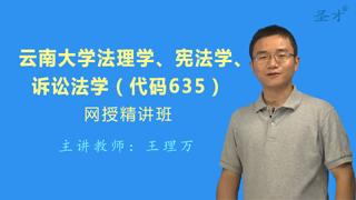 2021年云南大学法学院635法理学、宪法学、诉讼法学网授精讲班【教材精讲+考研真题串讲】