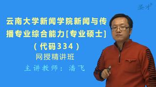 2018年云南大学新闻学院334新闻与传播专业综合能力[专业硕士]网授精讲班【教材精讲+考研真题串讲】