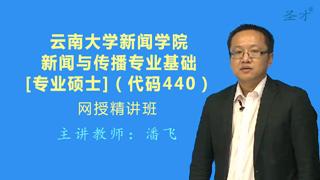 2021年云南大学新闻学院440新闻与传播专业基础[专业硕士]网授精讲班【教材精讲+考研真题串讲】