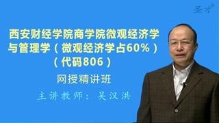 2021年西安财经学院商学院806微观经济学与管理学(微观经济学占60%)网授精讲班【教材精讲+考研真题串讲】