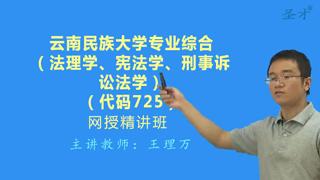 2018年云南民族大学725专业综合(法理学、宪法学、刑事诉讼法学)网授精讲班【教材精讲+考研真题串讲】