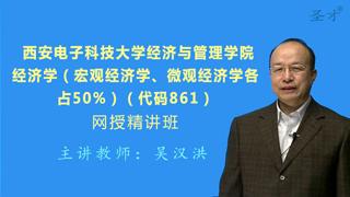 2020年西安电子科技大学经济与管理学院861经济学(宏观经济学、微观经济学各占50%)网授精讲班【教材精讲+考研真题串讲】