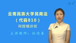 2021年云南民族大学《810民商法》网授精讲班【教材精讲+考研真题串讲】