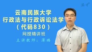 2021年云南民族大学《830行政法与行政诉讼法学》网授精讲班【教材精讲+考研真题串讲】