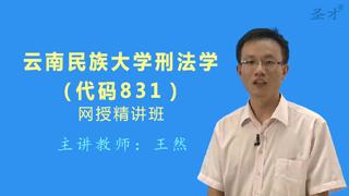 2018年云南民族大学831刑法学网授精讲班【教材精讲+考研真题串讲】