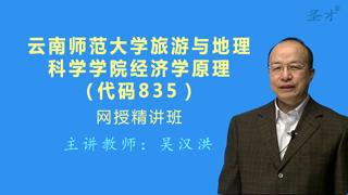 2018年云南师范大学旅游与地理科学学院835经济学原理网授精讲班(教材精讲+考研真题串讲)
