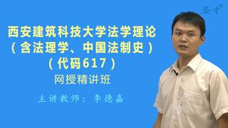 2021年西安建筑科技大学文学院617法学理论(含法理学、中国法制史)网授精讲班【教材精讲+考研真题串讲】