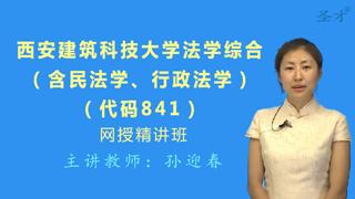 2021年西安建筑科技大学《841法学综合(含民法学、行政法学)》网授精讲班【教材精讲+考研真题串讲】