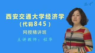 2019年西安交通大学经济与金融学院845经济学网授精讲班(教材精讲+考研真题串讲)
