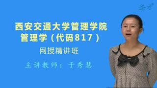 2019年西安交通大学管理学院817管理学网授精讲班(教材精讲+考研真题串讲)