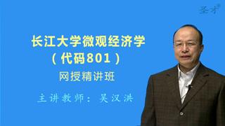 2021年长江大学801微观经济学网授精讲班(教材精讲+考研真题串讲)
