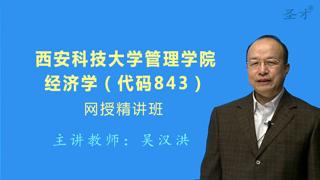 2018年西安科技大学管理学院843经济学网授精讲班(教材精讲+考研真题串讲)