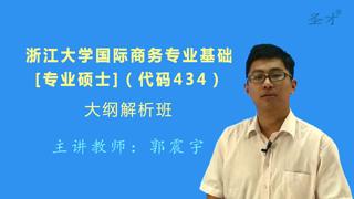 2018年浙江大学434国际商务专业基础[专业硕士]大纲解析班(大纲精讲+考研真题串讲)