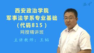 2021年西安政治学院军事法学系815专业基础网授精讲班【教材精讲+考研真题串讲】