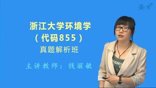 浙江大学855环境学真题解析班(网授)