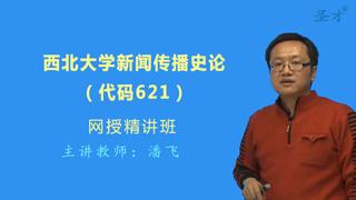 2020年西北大学621新闻传播史论网授精讲班【教材精讲+考研真题串讲】