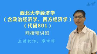 2021年西北大学《801经济学(含政治经济学、西方经济学)》网授精讲班(教材精讲+考研真题串讲)