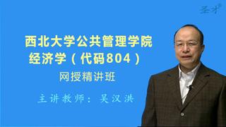 2019年西北大学公共管理学院804经济学网授精讲班(教材精讲+考研真题串讲)