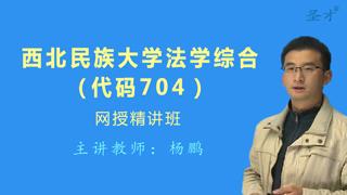 2019年西北民族大学705法学综合网授精讲班【教材精讲+考研真题串讲】