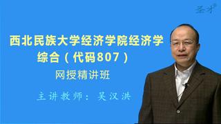 2018年西北民族大学经济学院807经济学综合网授精讲班(教材精讲+考研真题串讲)