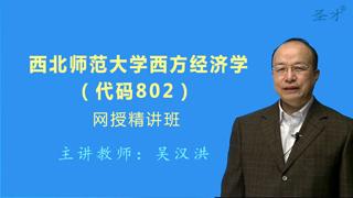 2021年西北师范大学《802西方经济学》网授精讲班(教材精讲+考研真题串讲)