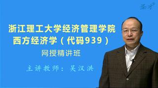 2021年浙江理工大学经济管理学院《939西方经济学》网授精讲班(教材精讲+考研真题串讲)