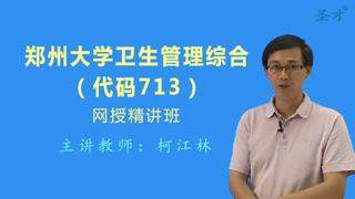 2021年郑州大学713卫生管理综合网授精讲班【教材精讲+考研真题串讲】