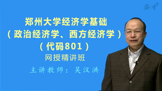 2021年郑州大学801经济学基础(政治经济学、西方经济学)网授精讲班【教材精讲+考研真题串讲】