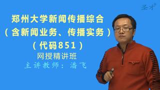 2019年郑州大学851新闻传播综合(含新闻业务、传播实务)网授精讲班【教材精讲+考研真题串讲】