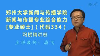 2018年郑州大学新闻与传播学院334新闻与传播专业综合能力[专业硕士]网授精讲班【教材精讲+考研真题串讲】