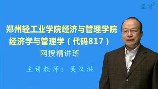 2021年郑州轻工业学院经济与管理学院《817经济学与管理学》网授精讲班(教材精讲+考研真题串讲)