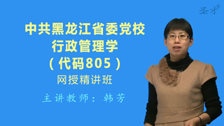 2021年中共黑龙江省委党校《805行政管理学》网授精讲班【教材精讲+考研真题串讲】