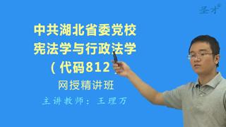2021年中共湖北省委党校812宪法学与行政法学网授精讲班【教材精讲+考研真题串讲】