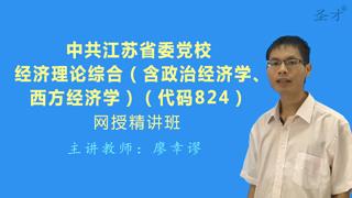 2021年中共江苏省委党校824经济理论综合(含政治经济学、西方经济学)网授精讲班(教材精讲+考研真题串讲)