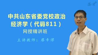 2021年中共山东省委党校811政治经济学网授精讲班(教材精讲+考研真题串讲)