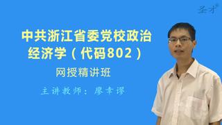 2021年中共浙江省委党校802政治经济学网授精讲班(教材精讲+考研真题串讲)