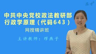 2021年中共中央党校政法教研部643行政学原理网授精讲班【教材精讲+考研真题串讲】