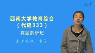 西南大学333教育综合[专业硕士]真题解析班(网授)