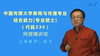 2021年中国传媒大学《334新闻与传播专业综合能力》[专业硕士]网授精讲班【教材精讲+考研真题串讲】