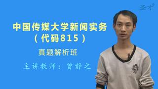 中国传媒大学815新闻实务真题解析班(网授)