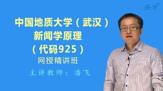 2021年中国地质大学(武汉)《925新闻学原理》网授精讲班【教材精讲+考研真题串讲】