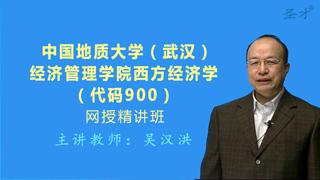 2019年中国地质大学(武汉)经济管理学院900西方经济学网授精讲班(教材精讲+考研真题串讲)