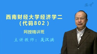 2018年西南财经大学802经济学二网授精讲班(教材精讲+考研真题串讲)