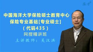 2018年中国海洋大学保险硕士教育中心435保险专业基础[专业硕士]网授精讲班(教材精讲+考研真题串讲)