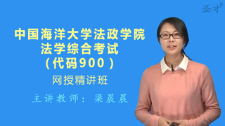 2019年中国海洋大学法政学院900法学综合考试网授精讲班【教材精讲+考研真题串讲】