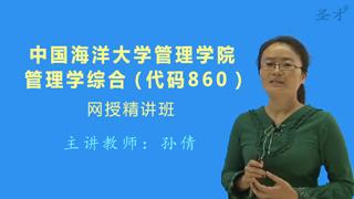 中国海洋大学管理学院860管理学综合网授精讲班(教材精讲+考研真题串讲)